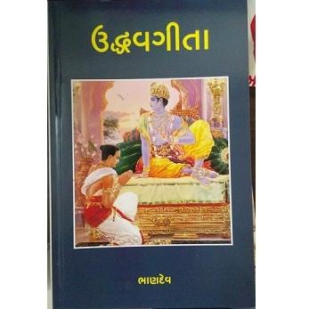 Uddhavgita