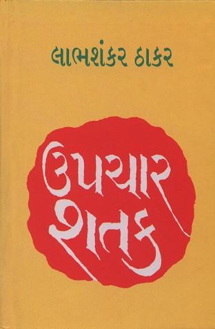 Upacharshatak Gujarati Book Written By Labhshankar Thakar