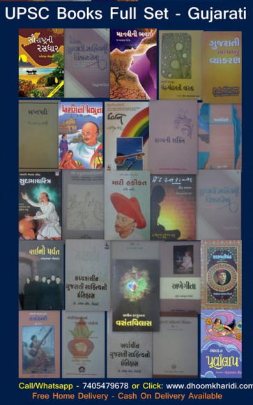 UPSC Gujarati Literature Books Buy Online - Syllabus for IAS 2014