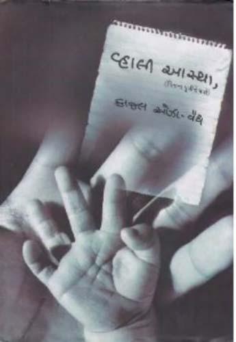 Vahali Aastha Gujarati Book by Kajal Oza Vaidya