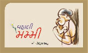Vahali Mummy Gujarati Book by Rohit Shah