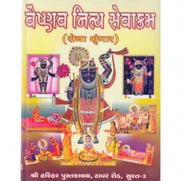Vaishnav Nitya Seva Kram