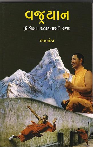 Vajrayan - Tibetna Rahasyavadni Katha Gujarati Book Written By Bhandev