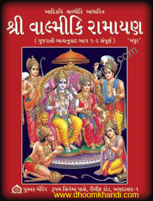 Valmiki Ramayan Gujarati Book by
