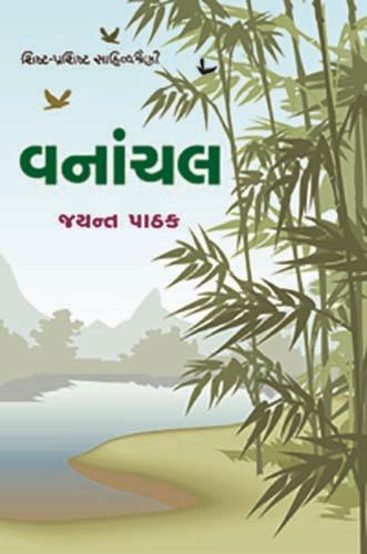 Vananchal Gujarati Book by Jayant Pathak