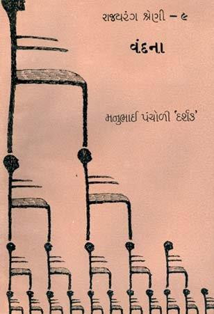 Vandana Gujarati Book Written By Manubhai Pancholi `darshak`