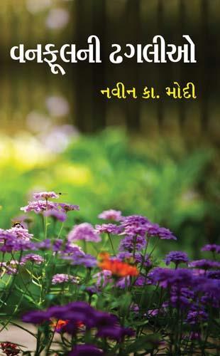 Vanphool Ni Dhagalio Gujarati Book by Navin K Modi