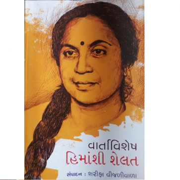 Vartavishesh gujarati book by hemanshi shelat