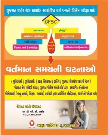 Vartaman samay Ni Ghatnao for GPSC Gujarati Book