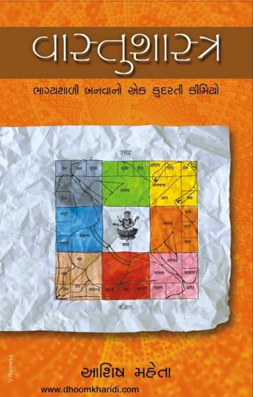 Vastushastra Gujarati Book Written By Aashish Mehta - Vastu Shastra Book in Gujarati