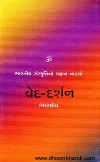 Ved Darshan Gujarati Book Written By Bhandev