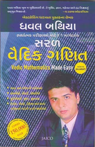 Vedik Math Made Easy - Vaeedik Ganit Gujarati Book by Dhaval Bathiya