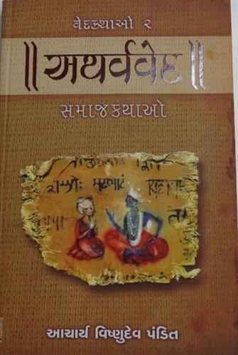 Vedkathao-2  -  Atharvavedni Samajkathao Gujarati Book by Aacharya Vishnudev Pandit