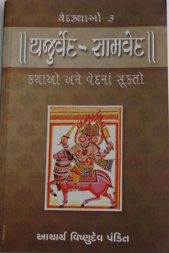 Vedkathao-3  -  Yajurved-Samved Kathao Gujarati Book by Aacharya Vishnudev Pandit