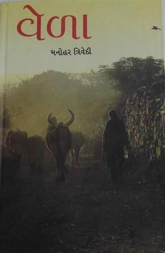 Vela Gujarati Book by Manohar Trivedi