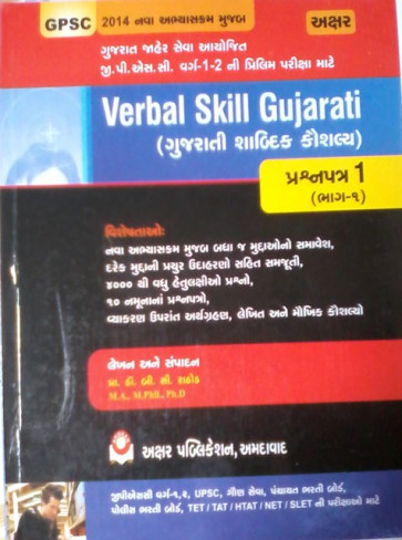 Verbal Skill Gujarati for GPSC Gujarati Book