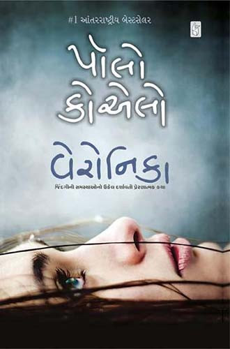 Veronika (Guj) Gujarati Book by Paulo Coelho