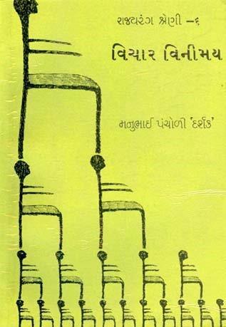 Vichar Vinimay Gujarati Book Written By Manubhai Pancholi `darshak`