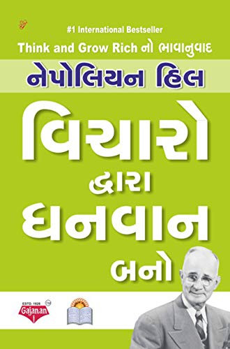 Vicharo Dwara Dhanwan Bano Book (Gujarati Edition) By Napolean Hill Buy Online - વિચારો દ્વારા ધનવાન બનો