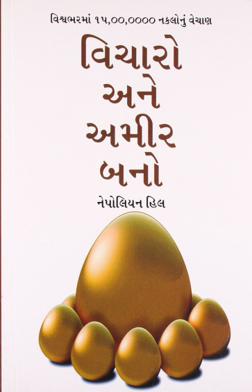 Vicharo Ane Amir Bano (Gujarati Translation of Think And Grow Rich) Buy Online