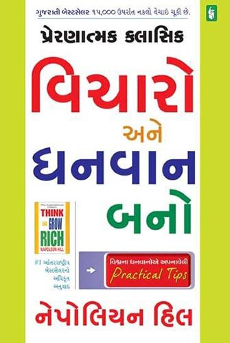 Vicharo Ane Dhanvan Bano Gujarati Book by Nepolion Hill