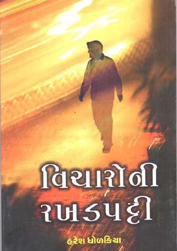 Vicharo Ni Rakhadpati - Rakhkhadpatti Gujarati Book by Haresh Dholakiya
