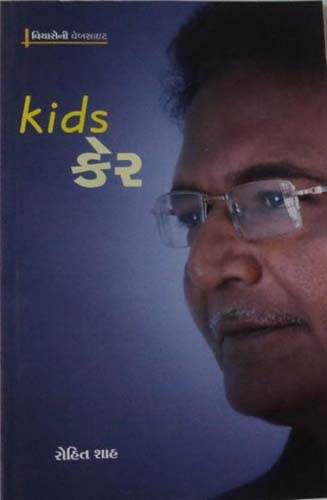 Vicharo Ni Website Kids Care Gujarati Book by Rohit Shah