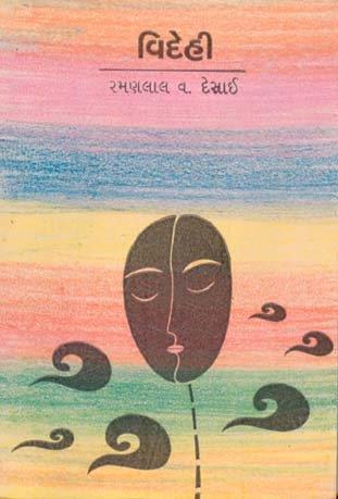 Videhi Gujarati Book Written By R V Desai