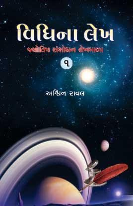 Vidhi Na Lekh Vol 1,2 Gujarati Book Written By Ashwin Raval