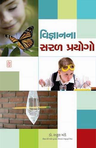 Vigyan Na Saral Prayogo Gujarati Book by General Author