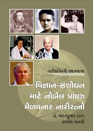 VIGYANSANSODHAN MATE NOBEL PRIZE MELAVNAR… Gujarati Book by DR  BHARATKUMAR THAKAR