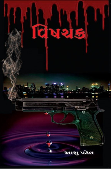 Vishchakra Gujarati Book by Aashu Patel