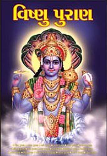 Vishnu Puran in Gujarati Gujarati Book by Vinay