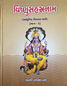 Vishnu Sahastranam Part 1 Gujarati Book by Swami Sachidanandji