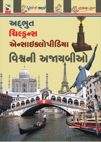 Vishwa Ni Ajaybio Gujarati Book Written By Payal & Aanal Madrasi