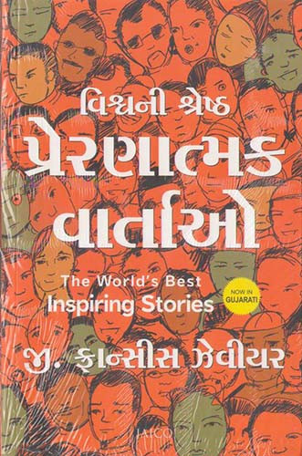 Vishwa Ni Shreshth Preranatmak Vartao - The World'S Best Inspiring Stories in Gujarati Gujarati Book by Dr G Francis Xavier