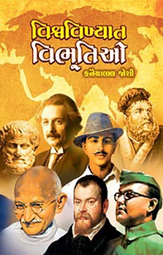 Vishwa Vikhyat Vibhutio Gujarati Book by Kanaiyalal Joshi