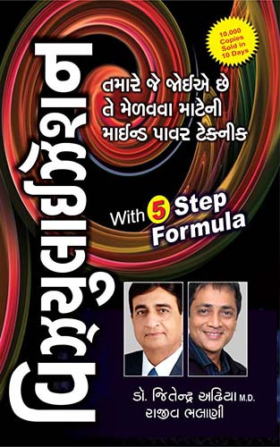 Visualisation Gujarati Book by Jitendra Adhiya(DR)