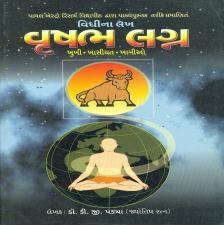 Vrushabh Lagna Gujarati Book Written By D G Pandya