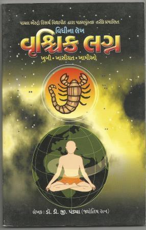Vrushik Lagna Gujarati Book Written By D G Pandya
