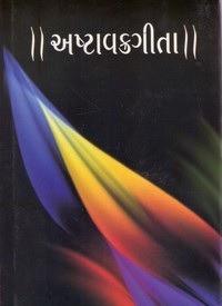 Ashtavakragita