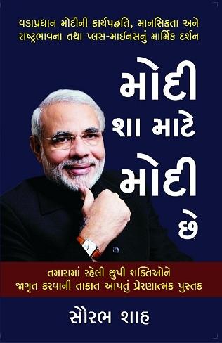 Modi Sha Mate Modi Chhe Gujarati book by Saurabh Shah