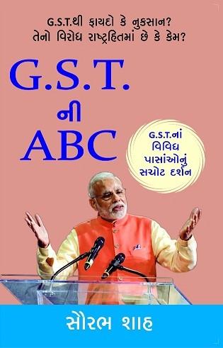 G.S.T. Ni ABC