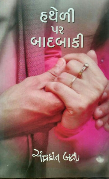 Hatheli Par Badbaki Gujarati book by Chandrakant Baxi
