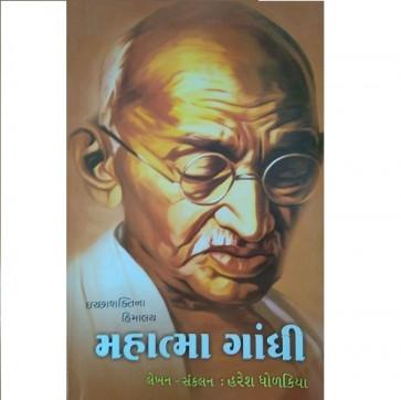 Ichchhashakti na Himalay - Mahatma Gandhi