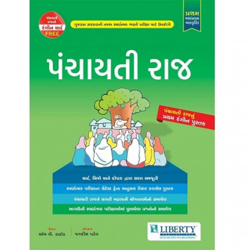 Panchayati Raj Guajrati Book for GPSC, UPSC, Gujarat govt Exams Buy Online