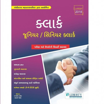 Liberty Gandhinagar municipal corporation clerk exam guide latest 2018 edition