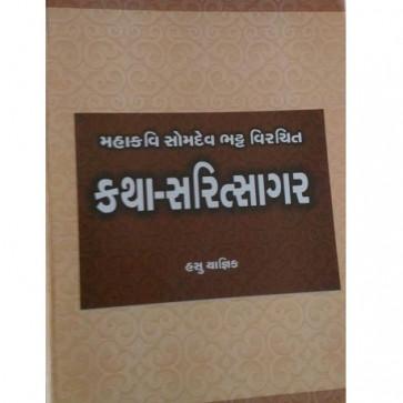 Mahakavi Somdev Bhatt Virachit - Katha Saritsagar