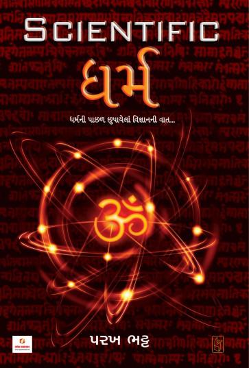Scientific Dharma