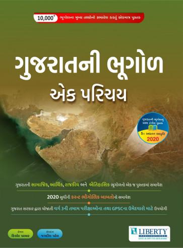 Liberty Gujarat ni Bhugol Ek Parichay Latest 2020 Edition
